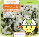 アルファ化米(わかめご飯)