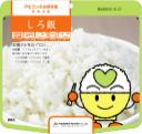 アルファ化米(しろ飯)