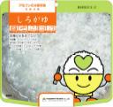 アルファ化米(しろがゆ)