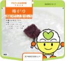 アルファ化米(梅がゆ)