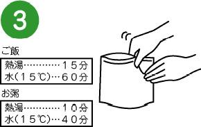 調理方法3